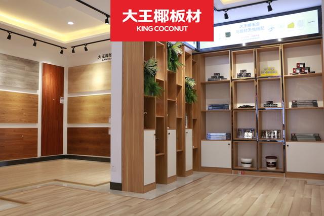 板材品牌大王椰板材产品
