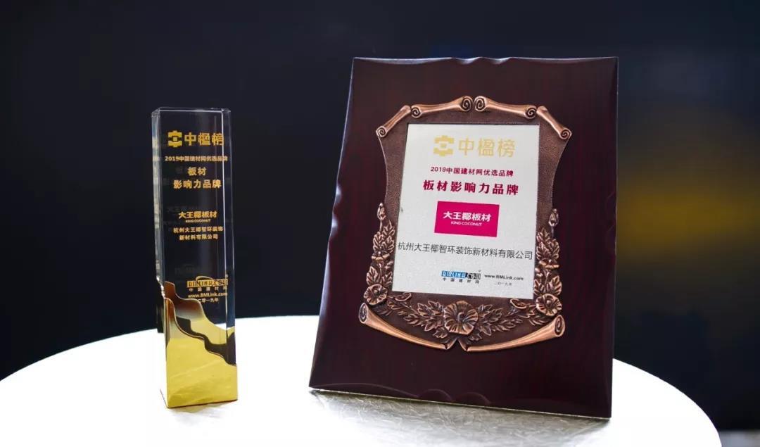 """大王椰获得""""2019板材影响力品牌"""""""