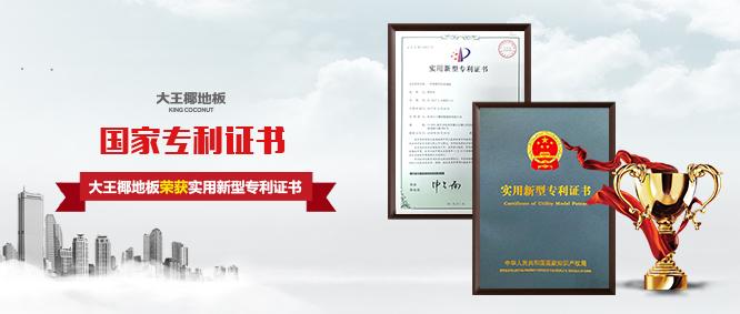 大王椰地板榮獲國家專利證書